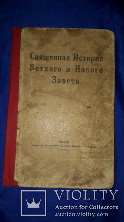 1943 Священная история Ветхого и Нового Завета, фото №2