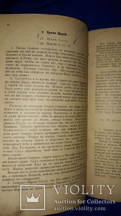 1943 Священная история Ветхого и Нового Завета, фото №3