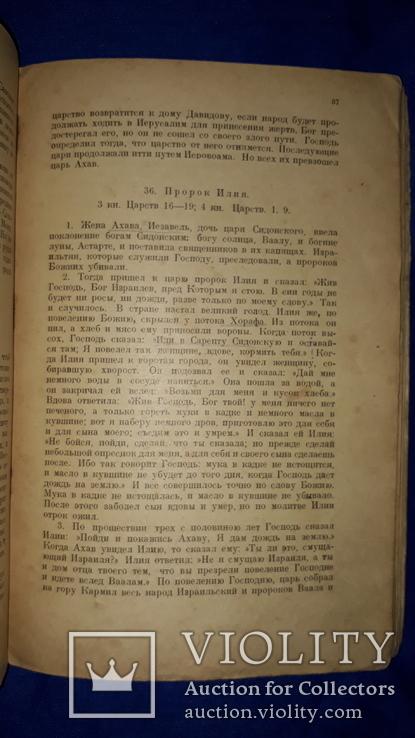 1943 Священная история Ветхого и Нового Завета, фото №4