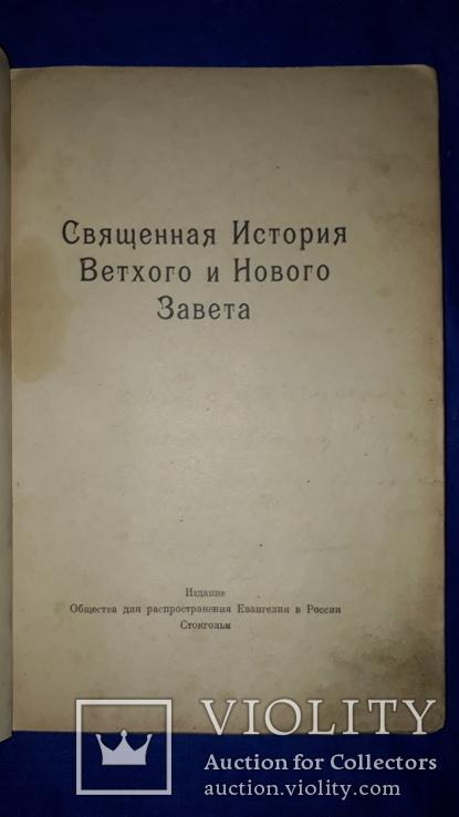 1943 Священная история Ветхого и Нового Завета, фото №10