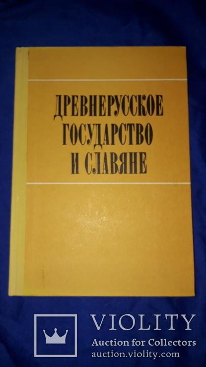 1983 Древнерусское государство и славяне - 3300 экз, фото №2