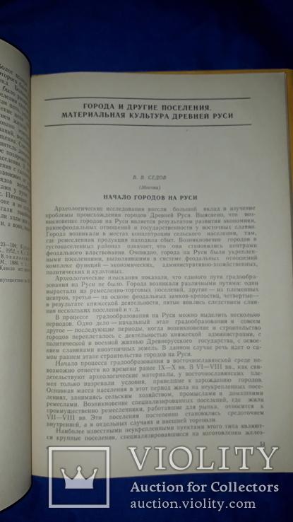 1983 Древнерусское государство и славяне - 3300 экз, фото №3