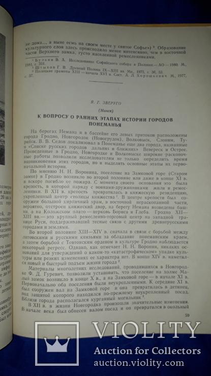 1983 Древнерусское государство и славяне - 3300 экз, фото №4