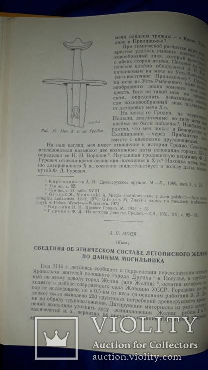 1983 Древнерусское государство и славяне - 3300 экз, фото №5
