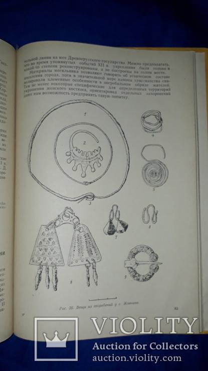 1983 Древнерусское государство и славяне - 3300 экз, фото №6
