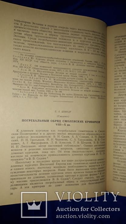 1983 Древнерусское государство и славяне - 3300 экз, фото №7