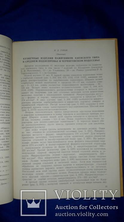 1983 Древнерусское государство и славяне - 3300 экз, фото №8