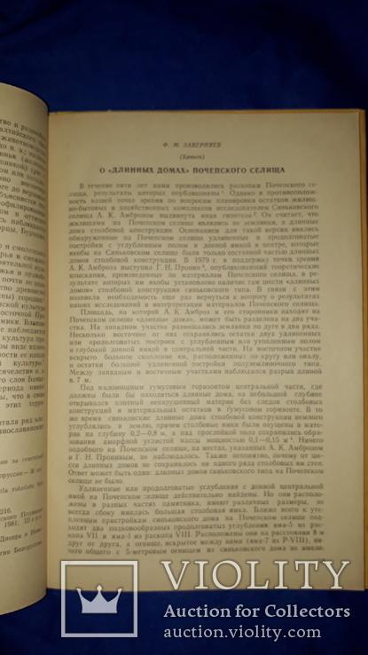 1983 Древнерусское государство и славяне - 3300 экз, фото №10