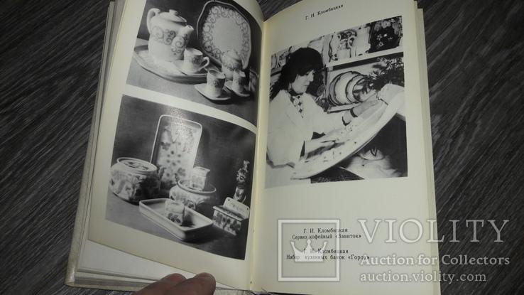 Фаянс Большаков Л.Н Рисунок на фаянсе Буды всё о заводе 1986 завод, фото №6