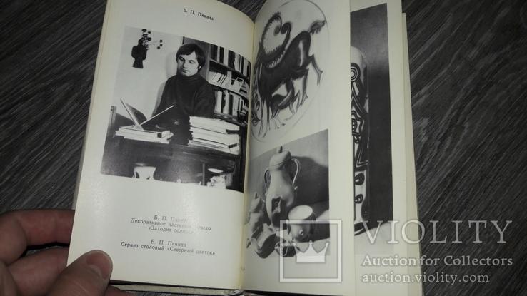 Фаянс Большаков Л.Н Рисунок на фаянсе Буды всё о заводе 1986 завод, фото №7