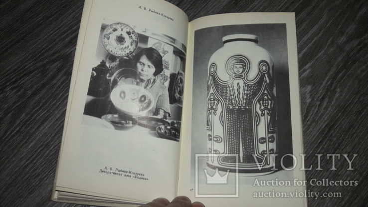 Фаянс Большаков Л.Н Рисунок на фаянсе Буды всё о заводе 1986 завод, фото №8