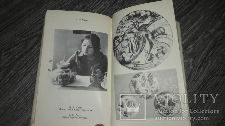 Фаянс Большаков Л.Н Рисунок на фаянсе Буды всё о заводе 1986 завод, фото №9