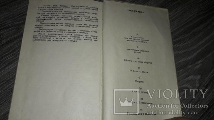 Фаянс Большаков Л.Н Рисунок на фаянсе Буды всё о заводе 1986 завод, фото №10