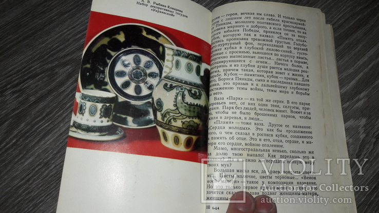 Фаянс Большаков Л.Н Рисунок на фаянсе Буды всё о заводе 1986 завод, фото №11