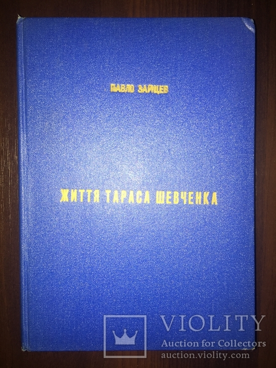 Життя Тараса Шевченка, фото №3