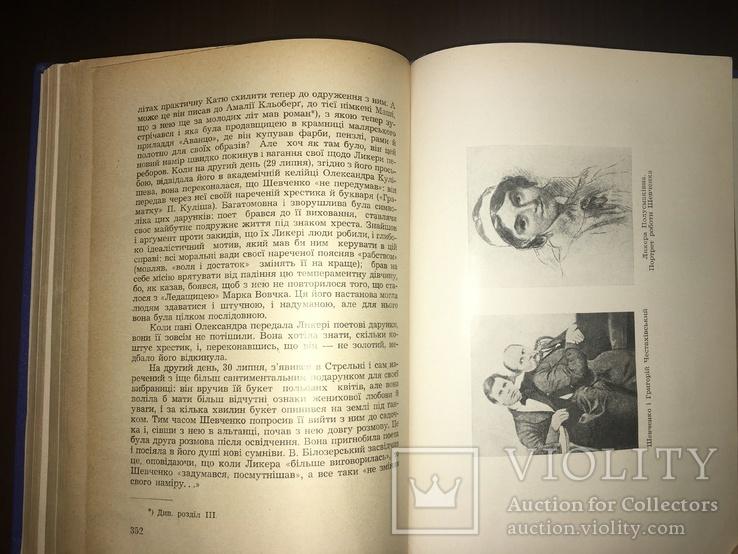 Життя Тараса Шевченка, фото №11