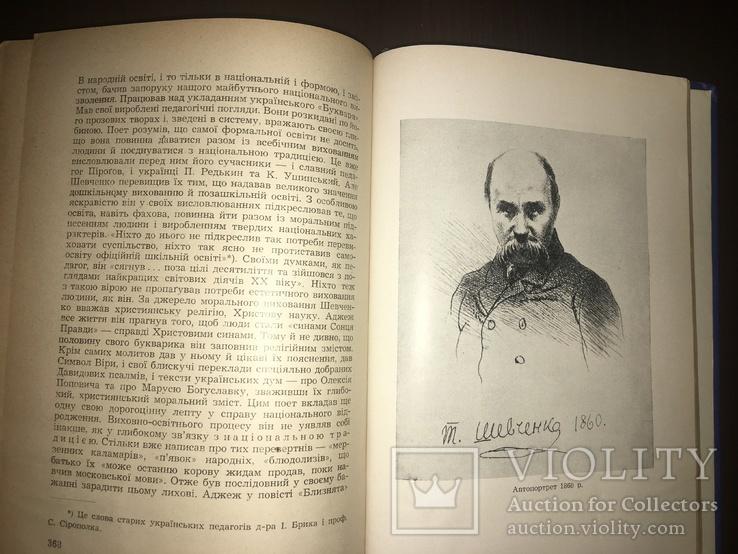 Життя Тараса Шевченка, фото №12