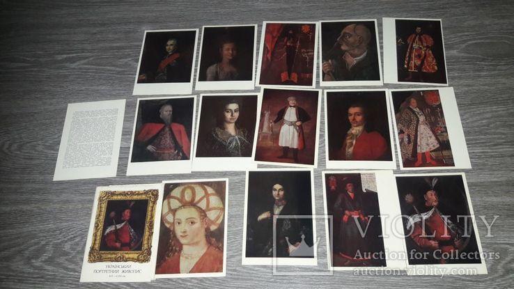 Набор открыток Український портретний живопис 14шт СССР 1977г