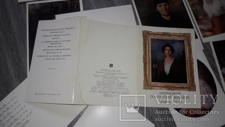 Набор открыток Український портретний живопис 19ст Живопись 1983г., фото №5