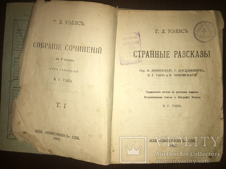 1909 Странные рассказы Г. Уэллса