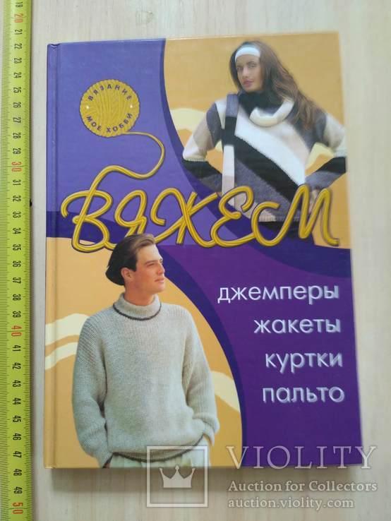 Вяжем 2005р., фото №2