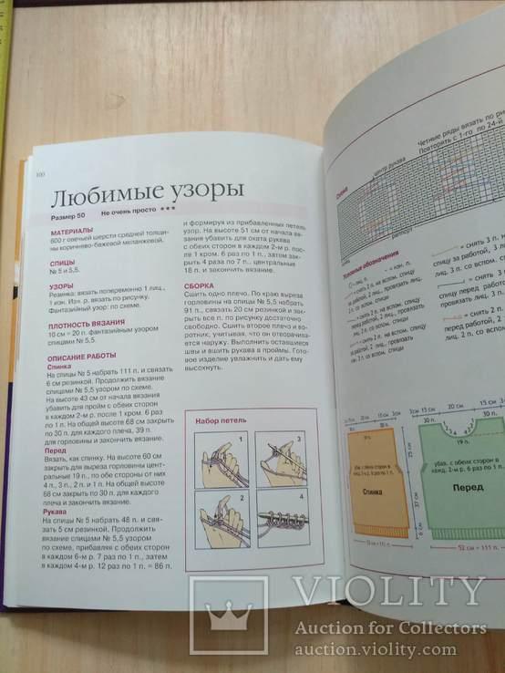 Вяжем 2005р., фото №7