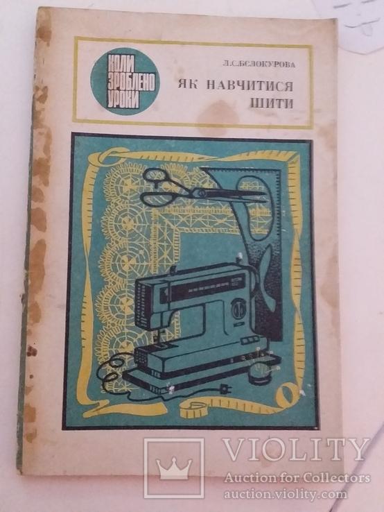 """Бєлокурова """"Як навчитися шити"""" 1980р., фото №2"""