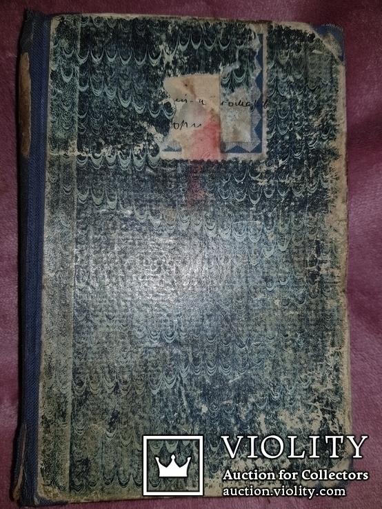 Твори А. Метлинського і М. Костомарова. 1914 р. Львів., фото №2