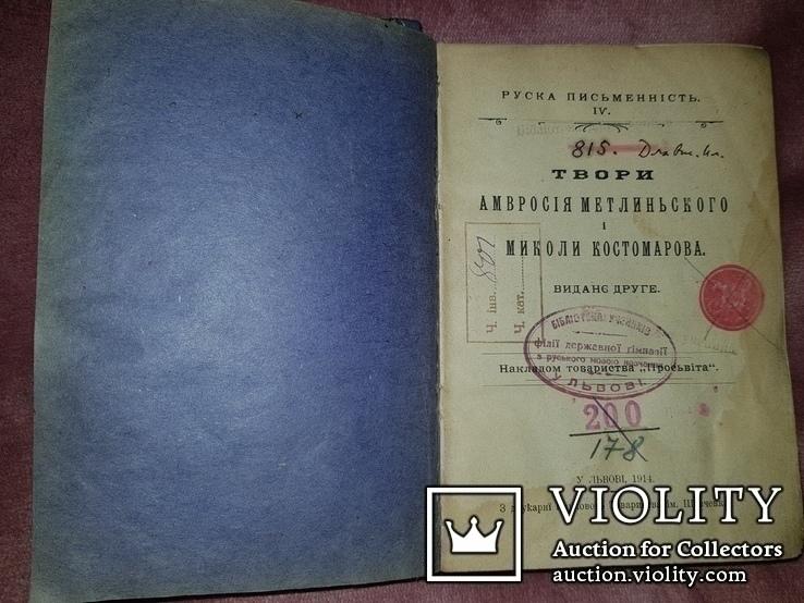Твори А. Метлинського і М. Костомарова. 1914 р. Львів., фото №3