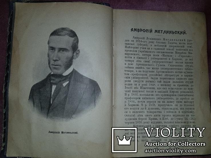 Твори А. Метлинського і М. Костомарова. 1914 р. Львів., фото №4