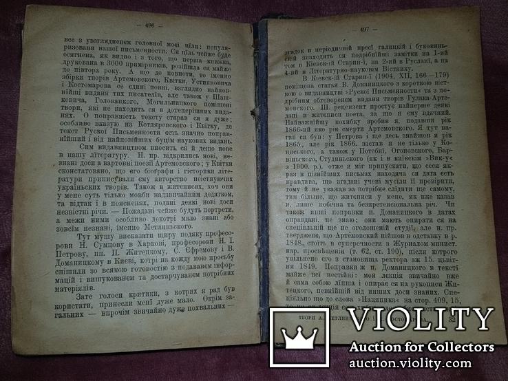 Твори А. Метлинського і М. Костомарова. 1914 р. Львів., фото №5