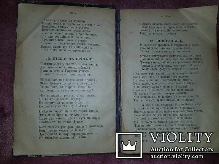 Твори А. Метлинського і М. Костомарова. 1914 р. Львів., фото №6