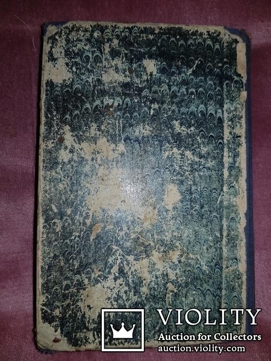 Твори А. Метлинського і М. Костомарова. 1914 р. Львів., фото №11