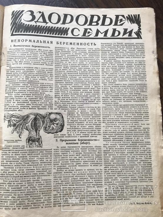1928 Женский журнал, фото №6