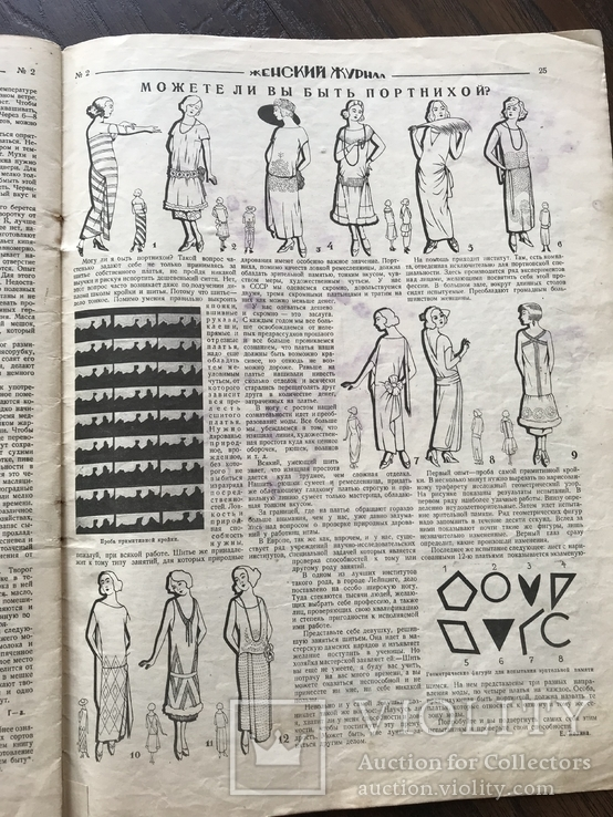1928 Женский журнал, фото №8