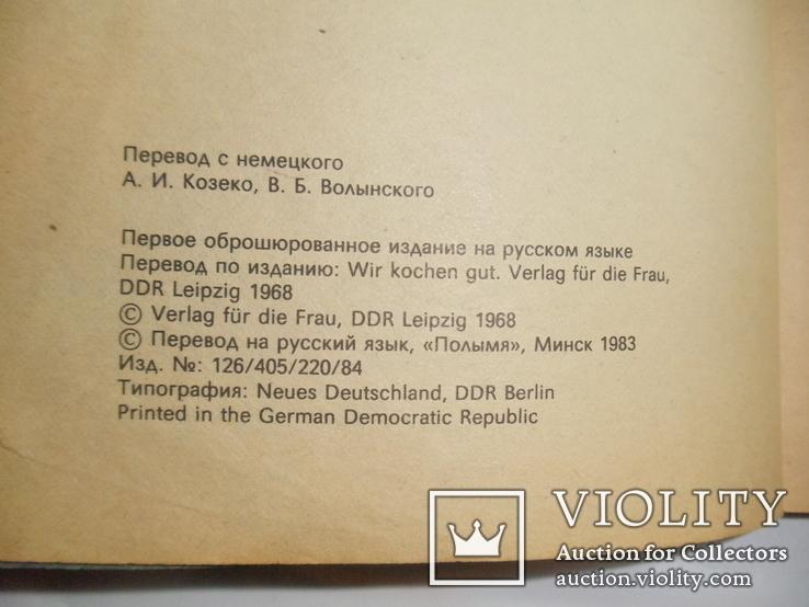 Мы готовим хорошо. Лейпциг 1968 год. Перевод., фото №3
