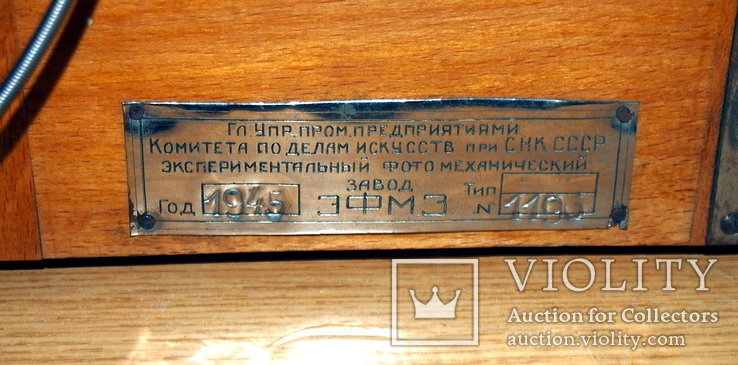 Фотоаппарат ФКД (13х18),объектив Ортагоз  4.5\135, фото №6