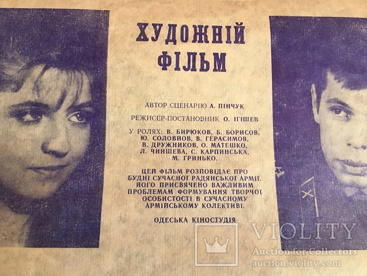 Киноафиша 1979г, фото №4