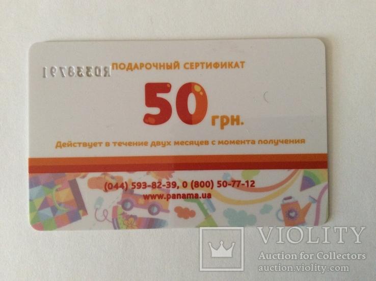 Подарунковий сертифікат використаний Панама, фото №3