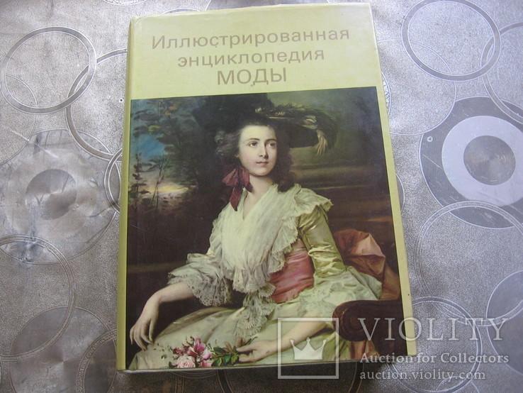Иллюстрированная  энциклопедия  моды