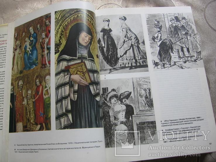 Иллюстрированная  энциклопедия  моды, фото №6