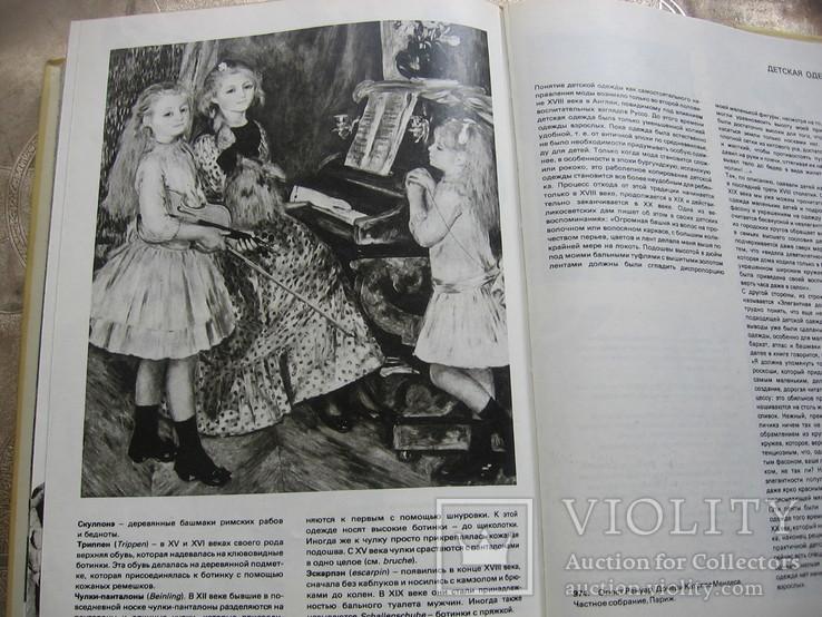 Иллюстрированная  энциклопедия  моды, фото №13