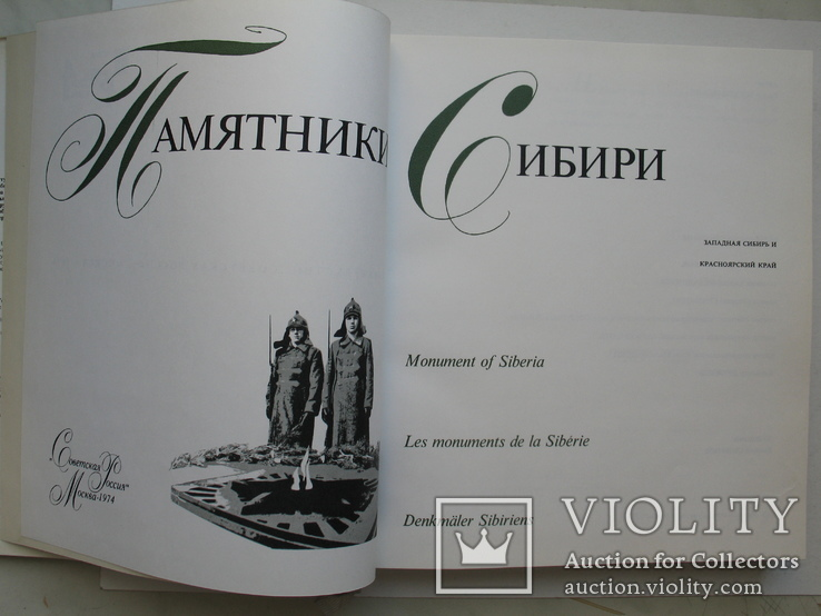 """Памятники Сибири"" том 4, фотоальбом 1974 год, фото №2"