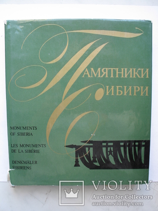 """Памятники Сибири"" том 4, фотоальбом 1974 год, фото №3"