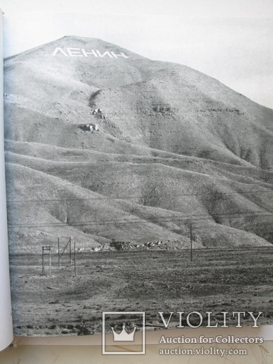 """Памятники Сибири"" том 4, фотоальбом 1974 год, фото №10"