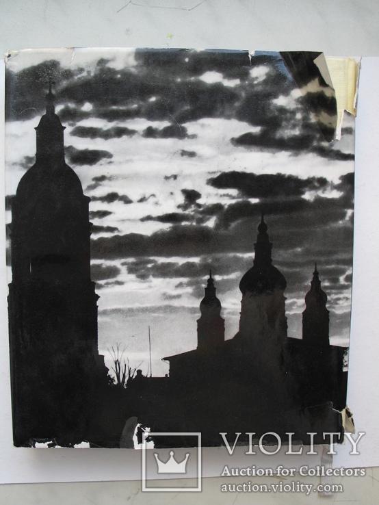 """Памятники Сибири"" том 4, фотоальбом 1974 год, фото №13"