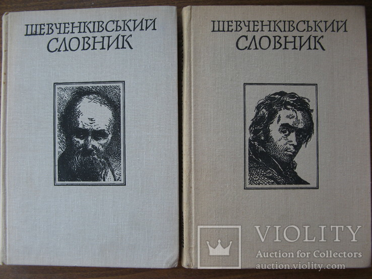 Шевченківський словник в 2-х томах, 1976р.
