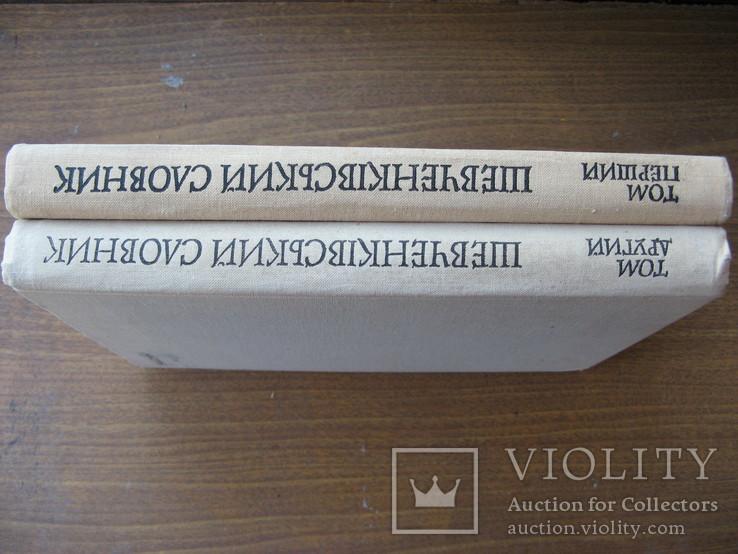 Шевченківський словник в 2-х томах, 1976р., фото №3