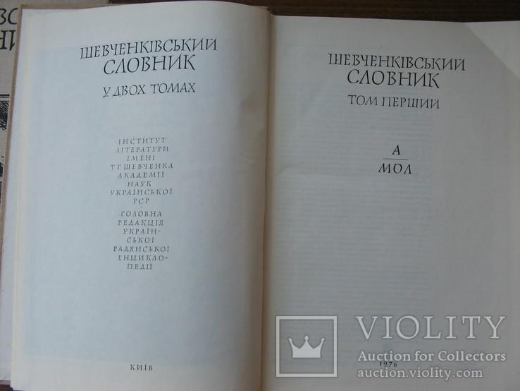 Шевченківський словник в 2-х томах, 1976р., фото №6