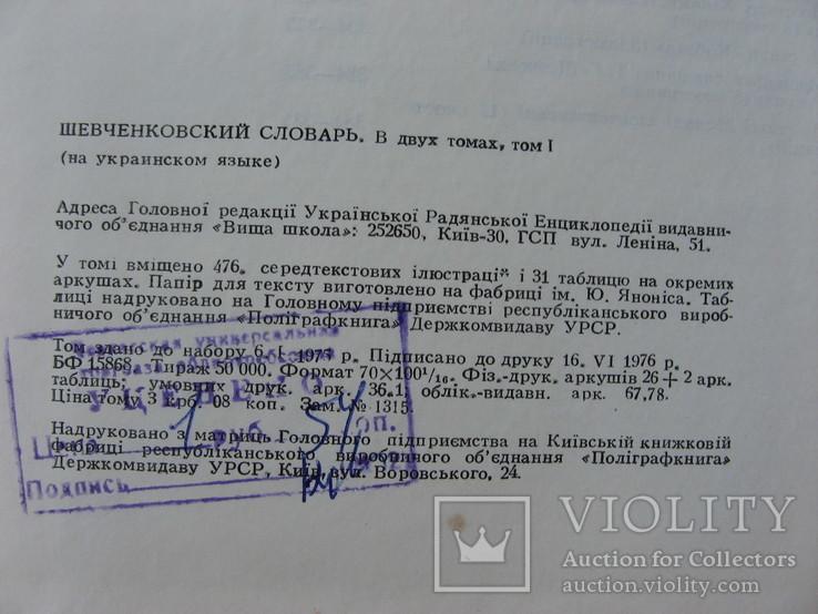Шевченківський словник в 2-х томах, 1976р., фото №9